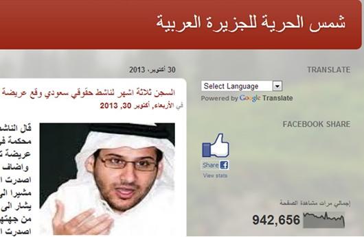 قلق ازاء انتهاك حقوق الإنسان بالسعودية