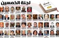 """انسحاب """"عمال مصر"""" من لجنة الخمسين"""