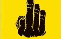 """شعار الأصابع """"الثلاثة"""".. حقيقته وخلفياته!"""