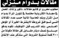 الأردن: اعلان يطلب كتابا مقابل نصف دينار للمقالة!