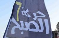 """""""7 الصبح"""" و""""حرائر"""" يتضامنون مع طلاب مصر"""