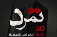 """""""تمرد"""" تفصل 3 من قيادييها أعلنوا دعم صباحي في الانتخابات"""