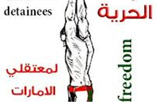 """بدء محاكمة """"الخلية الإخوانية المصرية الإماراتية"""" بأبوظبي!"""