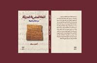 كاتب مصري يؤلف أول دراسة وصفية للُغة المصريين