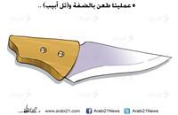 انتفاضة السكاكين