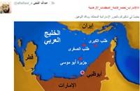 """موجة سخرية في """"تويتر"""" من قائمة الإرهاب الإماراتية"""