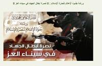 منتدى لتنظيم الدولة يدعو إلى حملة لمناصرة سيناء