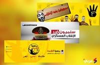 غلق 895 صفحة معارضة واعتقال 341 ناشطا في أسبوع بمصر
