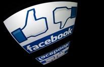 """دراسة دنماركية: الإقلاع عن """"فيسبوك"""" يزيد السعادة"""