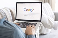 """صحيفة """"لوفيف البلجيكية"""": ماذا يعرف غوغل عنك؟"""
