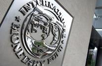 دراسة مثيرة لصندوق النقد: الليبرالية الجديدة ليست ناجحة