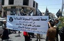 خطر تنظيم الدولة على الأردن.. قلق وخوف أم حقيقة وواقع؟