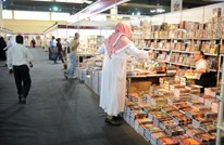 افتتاح الدورة الـ40 لمعرض الكويت الدولي للكتاب