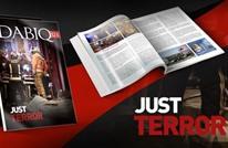 """مجلة """"دابق"""" تحتفي بهجمات باريس بعنوان """"الإرهاب العادل"""""""