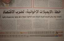 """صحيفة مصرية: ضرب الاقتصاد وراءه """"إيميلات إخوانية"""""""