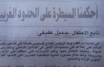 """""""الأهرام"""" تطلق على السيسي اسم """"الفتاح"""""""