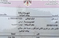 """تسجيل ثامن طفل في الأردن يحمل اسم الرئيس """"أردوغان"""""""