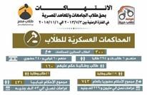 القضاء العسكري في مصر يحاكم 301 طالب