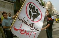 6 أبريل للجيش: اتهمتمونا بالخيانة وتصمتون على الخيانة العظمى