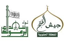 مطالبة شهداء اليرموك وجيش الفتح بدرعا تسليم جثث الجانبين