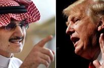 """فايننشال تايمز: ماذا يعني """"حسن ظن"""" الوليد بن طلال بترامب؟"""