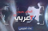 """""""عربي21 TV"""": خدمة جديدة من صحيفة """"عربي21"""" الإلكترونية"""