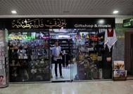 """بلوزتي """"فلسطينية"""".. نقطة بيع وطنية"""