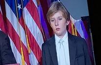 كيف ظهر الفتى بارون ترامب أثناء خطاب النصر لوالده؟ (شاهد)
