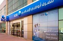 النقد العربي: المصارف الإسلامية حققت 20% نموا سنويا