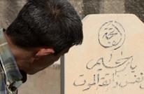 """""""أبو نظارة"""".. سينمائيون يوثقون معاناة سوريا عبر عدسة الكاميرا"""