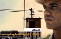 """حتى قبل بثه.. فيلم الجزيرة """"العساكر"""" يثير مؤيدي السيسي"""