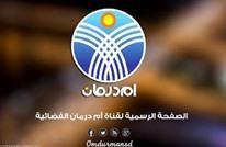 السلطات السودانية تغلق قناة أم درمان التلفزيونية الخاصة
