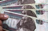 هل حقا الجنيه المصري بالمرتبة الثانية كأقوى عملة في العالم؟