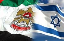 صحيفة إسرائيلية تفتح ملف العلاقات الإسرائيلية الإماراتية