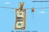 """كارثة """"تعويم الجنيه"""" تهدد المستثمرين المصريين بالإفلاس"""