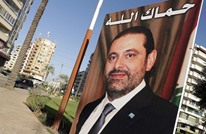 سياسيون لبنانيون يقرأون كيف سيبدو المشهد بعد عودة الحريري