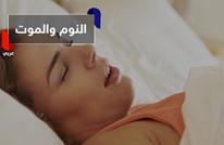لماذا لا يختنق الإنسان أثناء النوم؟!