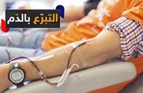 رغم المخاوف.. التبرع بالدم هو أمر جيد للصحة