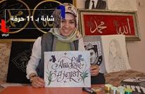 شابة تركية تتقن 11 حرفة يدوية دون دورات تعليمية