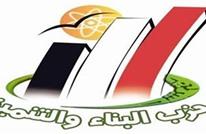 """القضاء المصري يقرر حل حزب """"البناء والتنمية"""" وتصفية أمواله"""