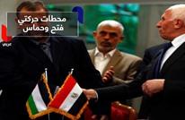 بعد المصالحة الفلسطينية.. هذه أبرز محطات التوتر بين فتح وحماس