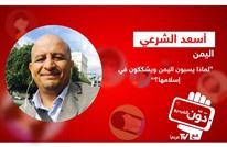 لماذا يسبون اليمن ويشككون في إسلامها؟