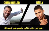 السعودية تستقطب فنانين عالميين لحفل غناء في جدة