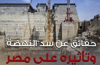 سد النهضة الإثيوبي في أرقام.. وتأثيره على مصر (إنفوغرافيك)
