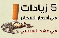 في عهد السيسي.. 5 زيادات بأسعار السجائر (إنفوجرافيك)
