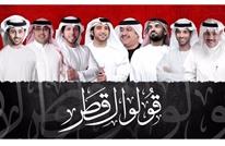 مقاطعو قطر يصرون على إقحام الفن في الأزمة.. من المستفيد؟