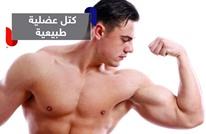 تعرف على 5 عادات تمكنك من الحصول على كتل عضلية طبيعية