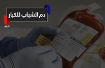 نقل الدم من الشباب لكبار السن يجنبهم الخرف.. وأكاديمي يعارض