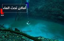 4 أماكن مذهلة لن تصدق وجودها تحت الماء