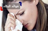 5 فوائد علمية للبكاء.. تعرف عليها